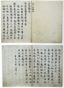 "This is the original 1266 letter from Kublai Khan to Hojo Tokimune, whom he addresses as ""the King of Japan."" He demands Tokimune's submission in the letter, a demand which Tokimune ignored."