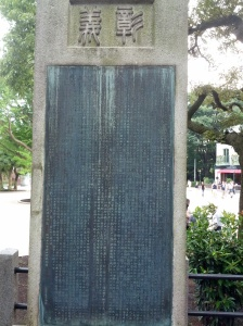 Part of a monument to the Shogitai erected by the surviving members of the group with the permission of the new government.