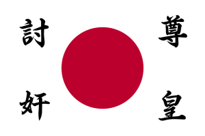 """Flag used by Kodoha troops during their coup of February 26, 1936.  The text around the hinomaru says """"Revere the Emperor, Kill the Traitors."""""""