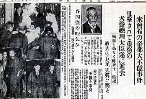 """The Osaka Mainichi Shinbun's front-page coverage of Inukai Tsuyoshi's death (popularly referred to as the """"May 15 Incident"""")."""