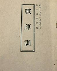 The Senjinkun, a military manual for Japanese soldiers in World War II. The text was heavily influenced by bushido ideology.