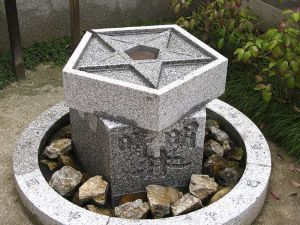 A fountain inside the Seimei Shrine. Note the five-pointed star, representing the Five Elements of Chinese traditional thought. This symbol was also the mon (heraldic emblem) used by Abe no Seimei.