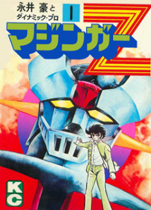 The birth of a legend; issue one of Mazinger Z, the first ever giant robot manga. Courtesy of the Wikimedia Foundation.