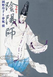A cover of the modern Onmyoji novel series, featuring the modern reinterpretation of Abe no Seimei.