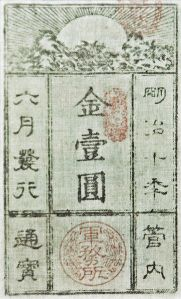 One of the bank notes issued by Saigo's government in Kagoshima during his rebellion.