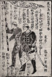 A contemporary Japanese illustrated newspaper depicting Imperial Japanese Army soldiers.