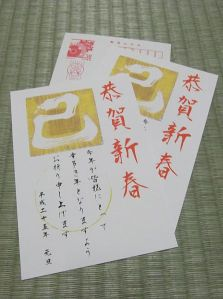 Nengajo, or New Years Cards.