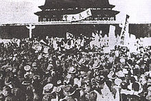 The May 4th protesters in Beijing, marching through Tiananmen Square. Incidentally, 70 years later another group of Chinese students would choose May 4th, 1989 as a date to begin protests against their own government in the name of democracy.