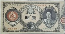 The European-style portrait on this 1881 one yen banknote is supposed to be Empress Jingu -- she was a popular figure in the Meiji Period, though her martial aspects were downplayed somewhat.