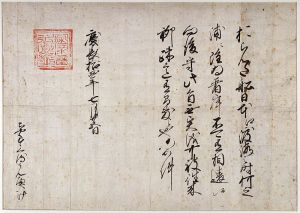 A trading pass written in Japanese authorizing trade by Dutch ships, dating from 1609.