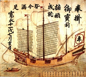 A Japanese trading ship (referred to as a Red Seal Ship -- note the red seal on the trading pass above).