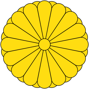 The 16 petal crysanthemum, symbol of both the Emperor himself and the army which, at least nominally, served him.