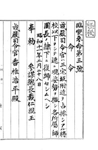 The order from the Emperor to the February 26 rebels of the Kokutai Genriha (National Principle Faction). The Emperor ordered the men to stand down in their attempts to restore absolute power to him.
