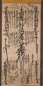"A Gohonzon in the Nichiren-shu style. The central line of text is the ""Namu Myoho Renge Kyo"" chant."