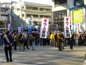 Anti-Aum Shinrikyo protesters in Tokyo. Courtesy of the Wikimedia Foundation.