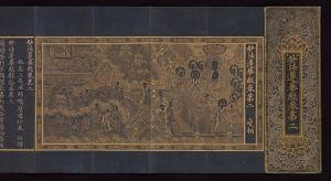 A copy of the Lotus Sutra. This version is from 13th century Goryeo Korea, but like all important texts of the time it is written in Classical Chinese; thus an educated Japanese would have been able to read it as well. Courtesy of the Wikimedia Foundation.