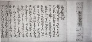 A fragment of the original text of the Rissho Ankokuron (The Treatise on Securing the Realm by Promoting Virtue). Courtesy of the Wikimedia Foundation.
