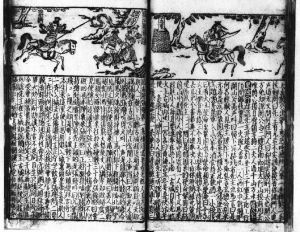 A Pinghua (vernacular) version of the Sanguozhi, the history containing the first mention of Yamatai and Himiko.