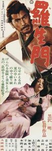 The poster for Rashomon, the 1950 movie which catipulted both Kurosawa and Akutagawa to global fame.