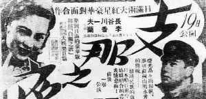 "The poster for the 1940 film China Nights, in which ""Li Xianglan"" starred."