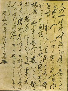 Precepts for success in life written by Ieyasu to guide his descendants in ruling Japan.