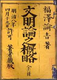 "A first edition of Bunmeiron no Gairyaku, or An Outline of the Theory of Civilization. Published in 1876, this work presented Fukuzawa's ideas on how civilizations worked. Spoiler alert: the answer was ""they worked best by Westernizing."""