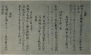 An original section of the Man'yoshu (volume 9, specifically). Courtesy of the Wikimedia Foundation.