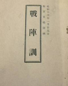 The Senjinkun, issued in 1940, presented a code of ethics for Japanese soldiers on the battlefield. It was heavily influenced by and has many thematic links with Hagakure; in many ways it represents an adaptation of Yamamoto's thinking to an age when everyone -- not just samurai -- was liable for service unto death.