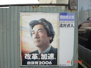 "A campaign poster from Koizumi's last election in 2006. The text says something like ""Accelerate Reforms""."