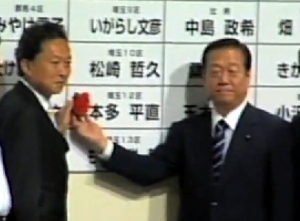 Ozawa and Hatoyama Yukio (right) in 2009 after the triumphant electoral victories of the DPJ. Had Ozawa not been embroiled in scandal the victory would have made him Prime Minister -- since he was out of the running, Hatoyama took control of the DPJ and the top seat instead. Courtesy of the Wikimedia Foundation.