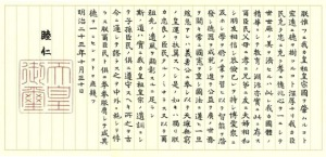 The Imperial Rescript on Education, the guiding document of Imperial-era education. It was to be memorized and treated with reverence by students, though some simply used it as an excuse for competitive games of memorization. Courtesy of Meiji Shrine.