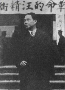 "Wang Jingwei as President of the ""Reformed"" Republic of China. The banner behind him says ""The Revolutionary Wang Jingwei."""