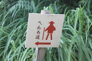 Signs like this dot the Shikoku pilgrimage route; the Japanese says
