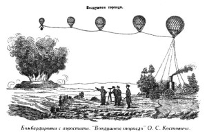 Russian illustration explaining the use of balloon bombs, c. 1880. The first time such bombs were used was in 1849 against the city of Venice, to little effect.