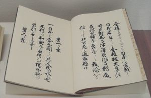 The Japanese text of the Treaty of Kanagawa, held by the Ministry of Foreign Affairs of Japan.