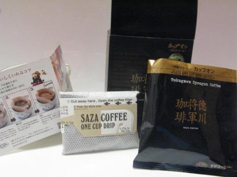 Shogun-coffee-set