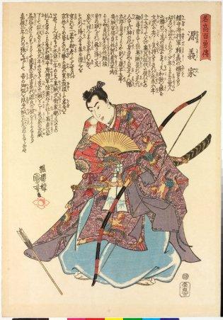 Minamoto no Yoshiie as depicted during the Edo Period.
