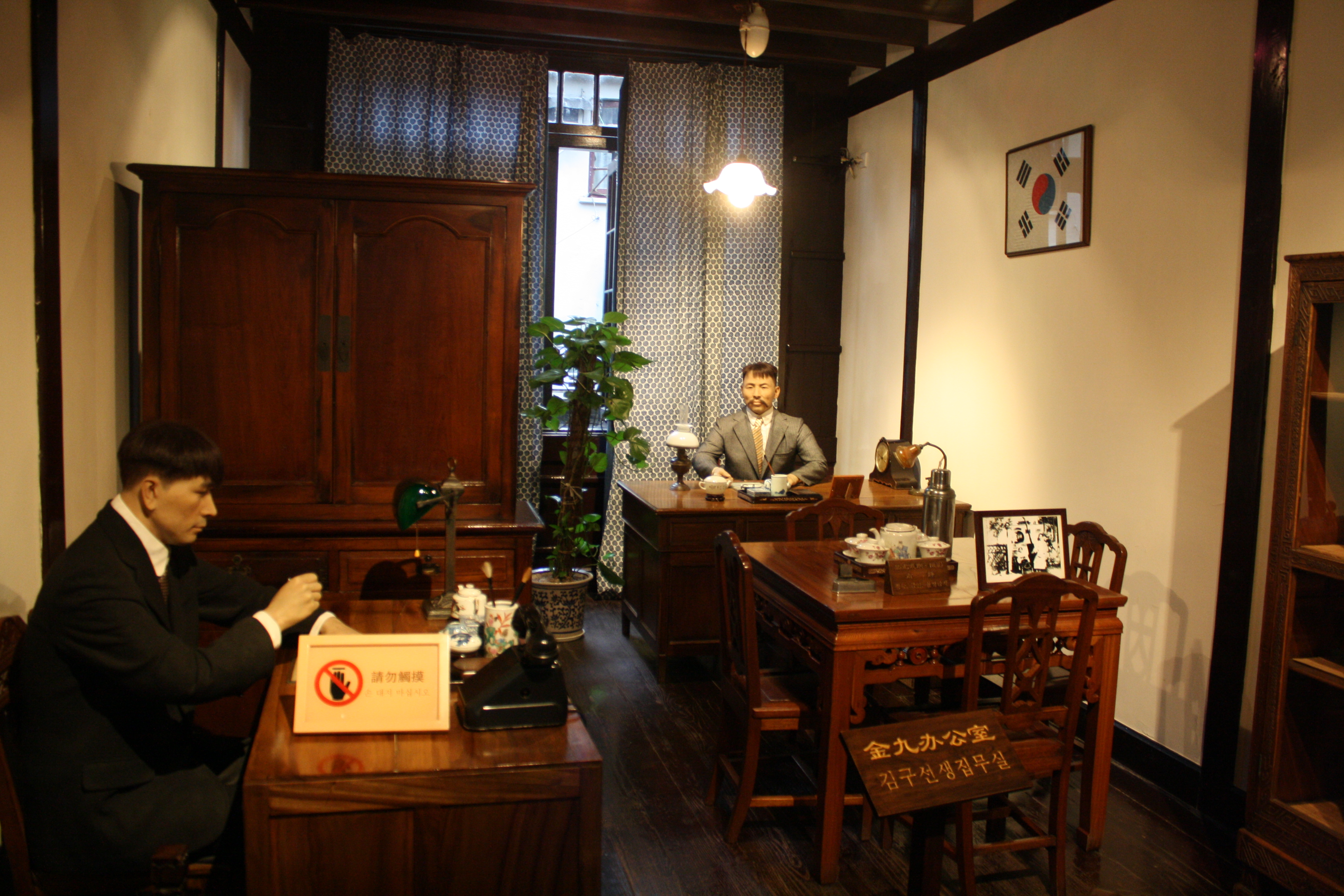 Office_of_Kim_Gu_in_Provisional_Government_of_ROK,_Shanghai