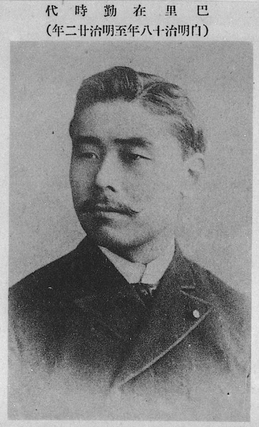 hara_takashi_while_working_in_paris_from_1885_to_1889
